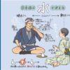 和らぎ水:日本酒を呑む合間に飲む水