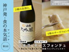 チーズフォンデュを日本酒で!?