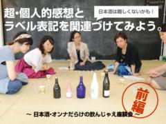 日本酒・オンナだらけの飲んじゃえ座談会【前編】