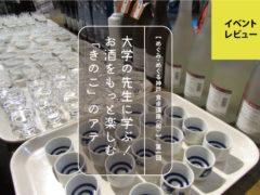 「きのこ」のアテで、お酒をもっと楽しむ 〜白鶴御影校〜