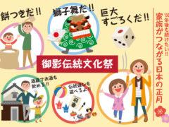 お正月の伝統遊びを親子で体感!
