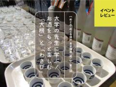 「大根」と「わさび」で、お酒をもっと楽しむ 〜白鶴御影校〜
