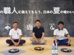 【夏酒・夏マグロ・畳の肌ざわり】職人さんに教えてもらう、日本の夏の味わいかた。