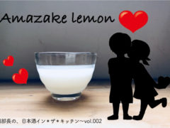 Amazake lemon
