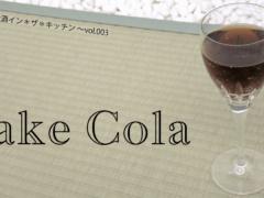 Sake cola