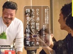 日本酒カクテルで乾杯。農家さんと話してみよう!~みんなの白鶴御影校~