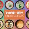 粕汁は、関西人のソウルフードかもしれない。