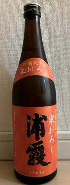 特別純米酒 寒おろし 浦霞(宮城県・佐浦醸造)