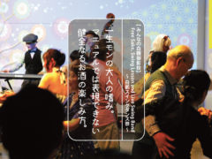 Hakutsuru Swing Festival ~みんなの白鶴御影校~