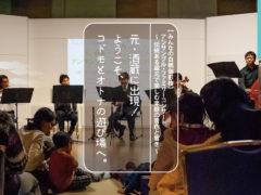 【動画編】0歳から大人まで、伝統ある蔵元で楽しむ楽器の音色と響き ~みんなの白鶴御影校~