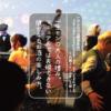 【動画編】Hakutsuru Swing Festival ~みんなの白鶴御影校~