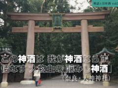 日本書紀「この神酒は 我が神酒ならず 倭なす 大物主の 醸みし神酒」(奈良・大神神社)