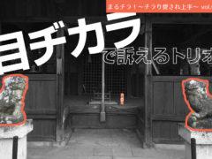 まるチラ! ~チラり愛され上手~ vol.01