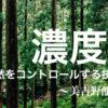 濃度、自然をコントロールする技術。〜 奈良県・美吉野醸造
