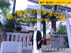 【生田神社】酒、醸すのも多生の縁