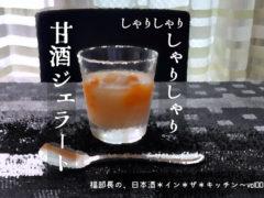 甘酒ジェラート