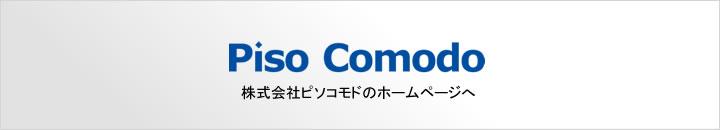 株式会社ピソコモドのホームページへ