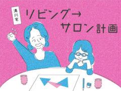 Vol.2 素敵なちゃぶ台を探せ!