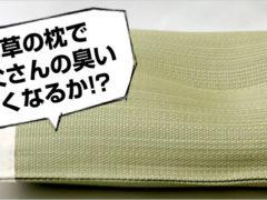 「お父さんの枕」臭い壊滅大作戦!