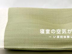 寝室の空気が違う!!ーい草枕体験レポ(5)ー