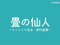 【有相無相】~ホトリニテ店主 高村直喜~