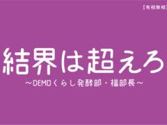【有相無相】~DEMOくらし発酵部 福部長~