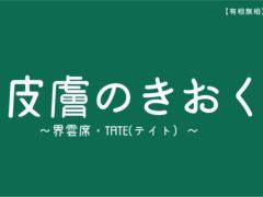 【有相無相】~界雲席  by TATE~