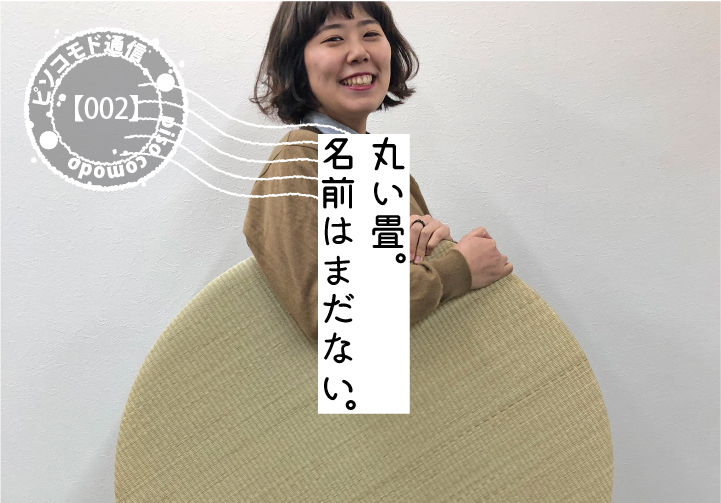 ピソコモドの新製品である丸い畳