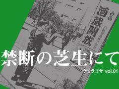 ゲリラゴザ vol.01 ー禁断の芝生にてー