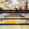 商店街に畳を敷いての大宴会 「第13回姫路元気畳座」
