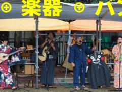 【『日本畳楽器製造バンド』~ライブ@修徳公園】