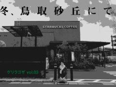 ゲリラゴザ vol.03 ー 冬、鳥取砂丘にて。ー