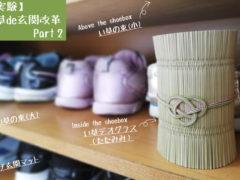 【実験】い草 de 玄関改革 Part2