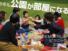 公園が部屋になる。〜 DEMOくらし的ござピクニック 2019春 〜