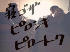 寝ゴザ・ピロシキ・ピロートーク ~夏の夜、ゴザとタタミの総集編。