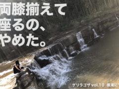 ゲリラゴザ vol.10 ~ 黒滝にて